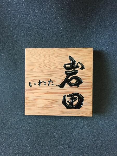 表札 文字デザイン 二階堂勇悦