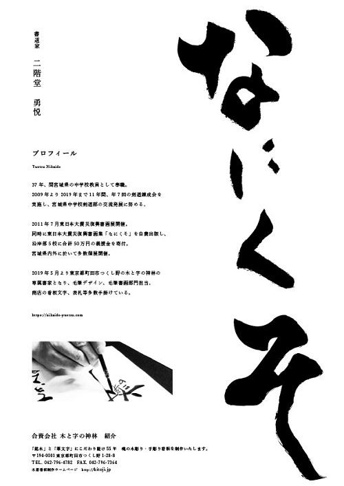 プログラム用プロフィール 二階堂勇悦 2