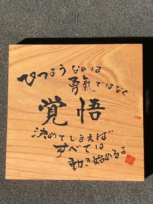 筆文字デザイン 書家 二階堂勇悦