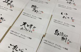 文字デザイン 書家 二階堂勇悦