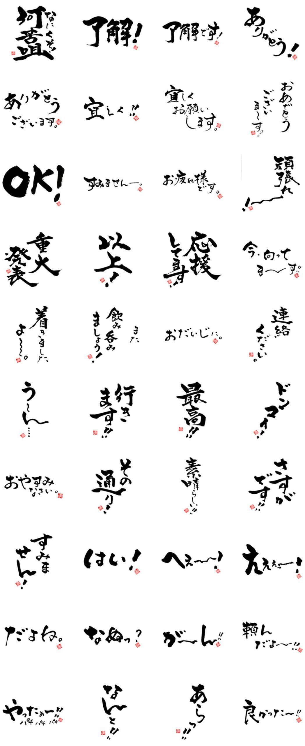 書道家・二階堂勇悦のLINEスタンプ第1弾!