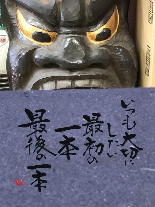 剣道の教え 書家二階堂勇悦