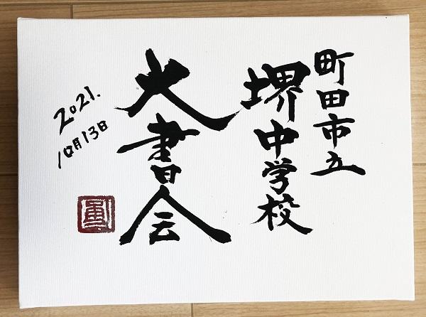 堺中学校大書会