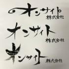 文字デザイン 二階堂勇悦